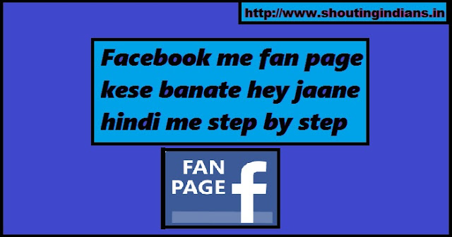 fb me page kese banate hey