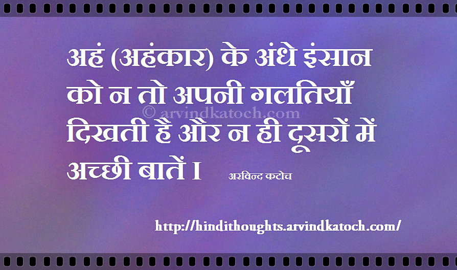 A Person Blinded With Ego Hindi Thought Picture Message अह