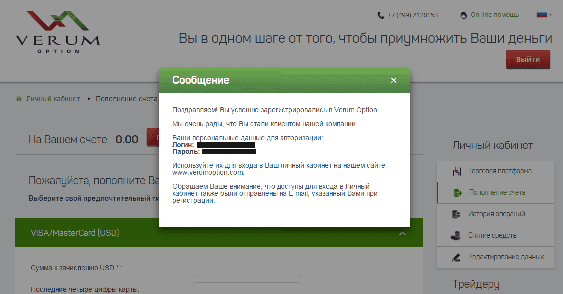 Регистрация на Verum Option (2)