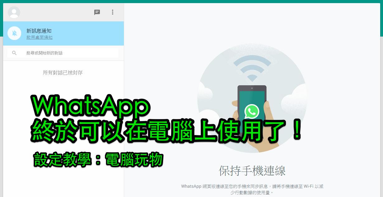 WhatsApp 電腦版推出!在桌面網頁上即時通設定教學