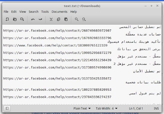 استرجاع حساب فيس بوك عن طريق سؤال الامان