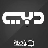 قناة دبي مباشر