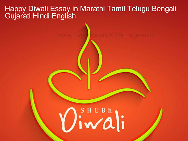 diwali essay in gujarati language They essay writing service toronto celebrate it by sharing gifts, sweets, greetings and best wishes for diwali.