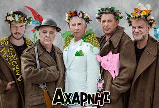 """""""Αχαρνής"""" του Αριστοφάνη, σε απόδοση και σκηνοθεσία Κώστα Τσιάνου."""