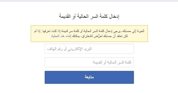 إستعادة,فيسبوك
