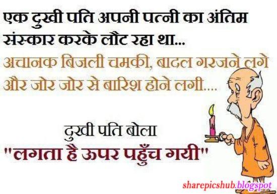 Image of: Hindi Jokes Husband Wife Funny Joke Of The Day In Hindi Smschachacom Whatsapp Funny Images 75 Jokes In Hindi Pics