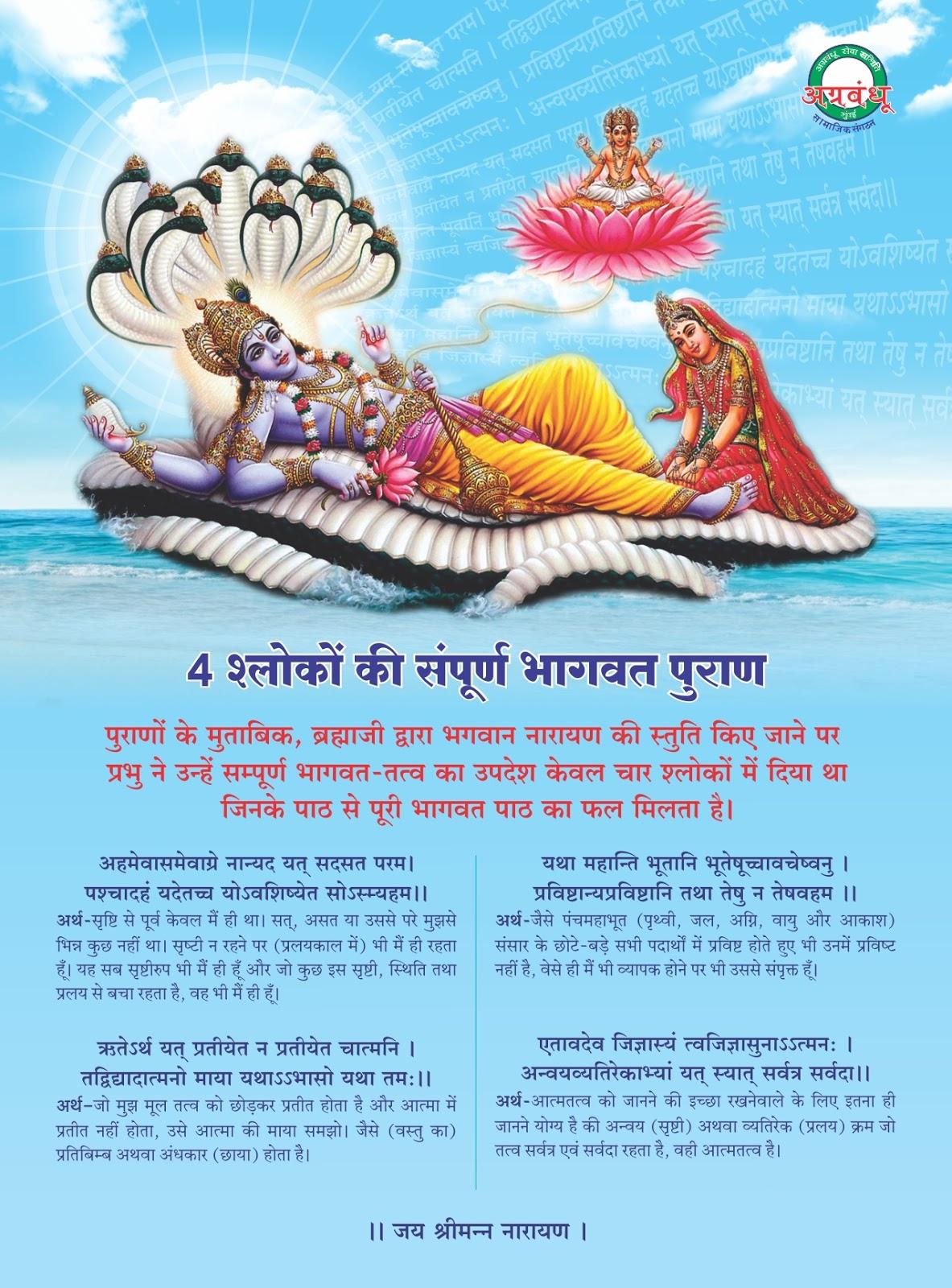 Bhagwat katha invitation card stopboris Gallery