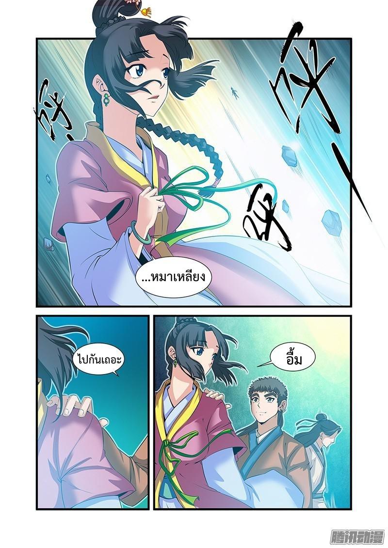 อ่านการ์ตูน Xian Ni 60 ภาพที่ 4