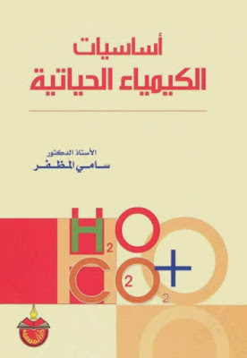 كتاب أساسيات الكيمياء الحياتية - سامي المظفر