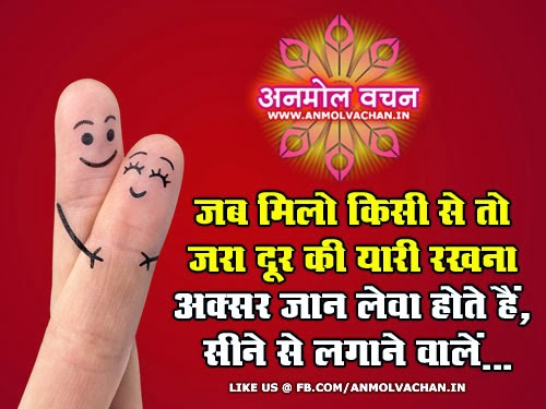 Quotes On Friendship And Love In Hindi: Hindi Shayari Dosti In English Love Romantic Image SMS