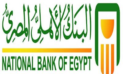وظائف لخريجي كليات التجارة فى البنك الاهلى المصري عام 2018
