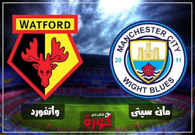بث مباشر مباراة مانشستر سيتي وواتفورد اليوم