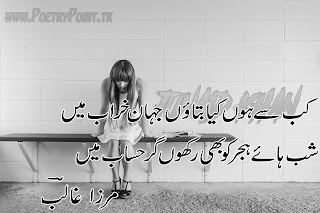 Mirza Ghalib Sad Poetry In Urdu