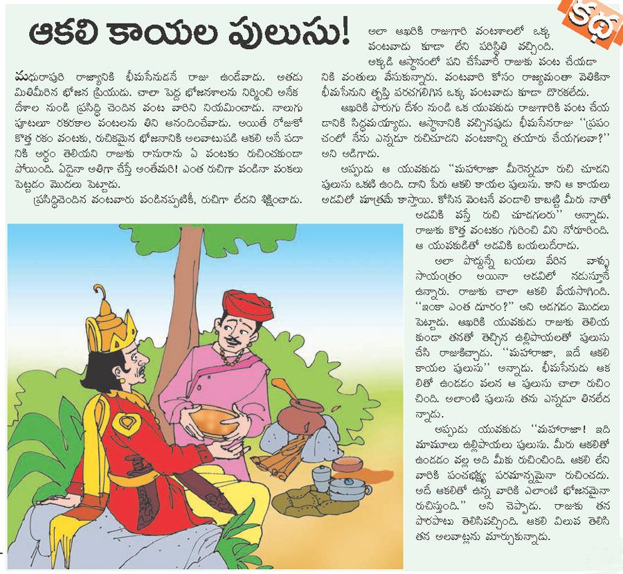 TELUGU BASHA: 101 Telugu kadalu --- 101 telugu short stories