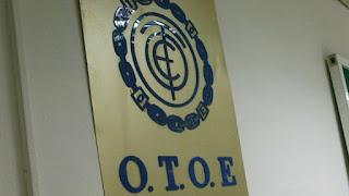 """Απειλή απολύσεων καταγγέλλει η ΟΤΟΕ - Δηλώνει σε ετοιμότητα """"πολέμου"""""""