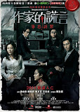 作家的謊言:筆忠誘罪(Deception Of The Novelist)poster