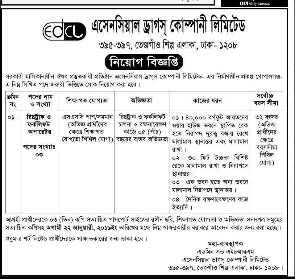 Essential Drugs Company Limited (EDCL) Job Circular 2019