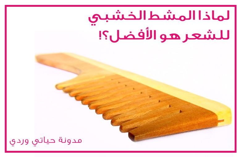 المشط-الخشبي