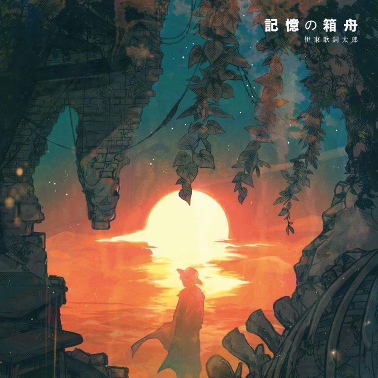 伊東歌詞太郎 - 記憶の箱舟 [2020.07.29+MP3+RAR]