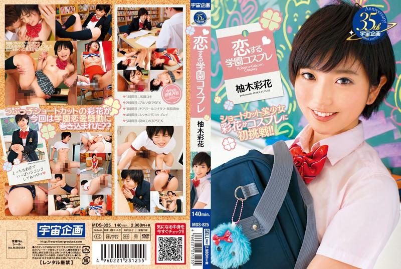 [MDS-825] – 恋する学園コスプレ 柚木彩花
