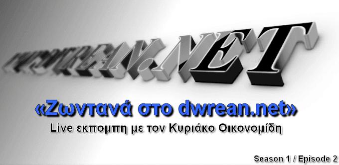 «Ζωντανά στο dwrean.net» (Episode 2)