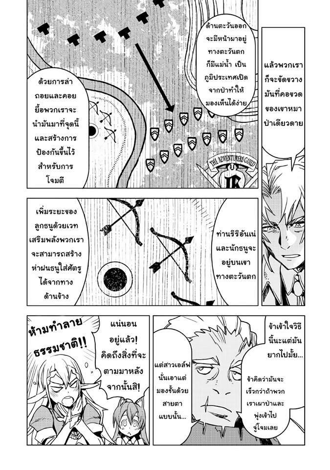 Kuro no Souzou Shoukanshi - Tenseisha no Hangyaku ตอนที่ 10 TH แปลไทย