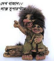 Cartoon - Dekho Bajan Lux Superstar - Funny Bangla Photo Comment Pictures For Facebook