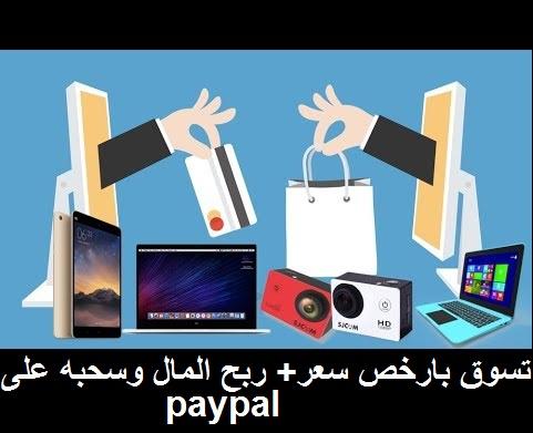 شرح موقع vova للتسوق من الانترنت بأرخص الاسعار بالاضافة الى ربح المال منه وسحبه مباشرة على حسابك البايبال.