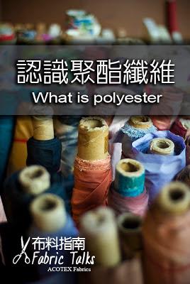 認識聚酯纖維 What is Polyester?