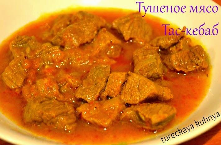 как приготовить турецкий тас-кебаб