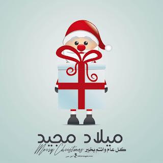 تهاني عيد الميلاد المجيد 2019