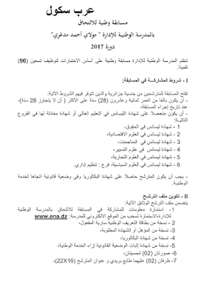 إعلان مسابقة المدرسة الوطنية للادارة 2017