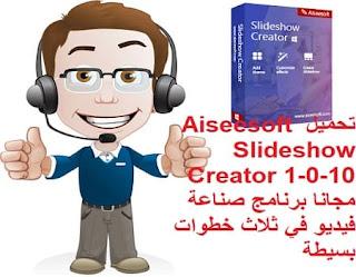تحميل Aiseesoft Slideshow Creator 1-0-10 مجانا برنامج صناعة فيديو في ثلاث خطوات بسيطة