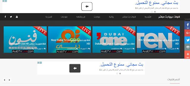 مواقع لمشاهدة البث المباشر لجميع القنوات العربية والرياضية و BEIN SPORTS اونلاين على الكمبيوتر والهاتف