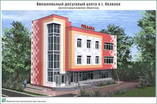 Проект внешкольного досугового центра в г. Иваново. Архитектурные решения - Общий вид