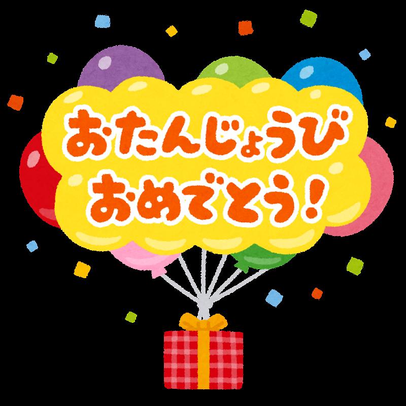 「誕生日おめでとう イラスト」の画像検索結果