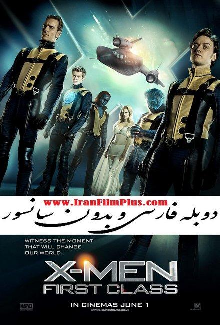 فیلم دوبله: مردان ایکس - کلاس اول (2011) X-Men: First Class