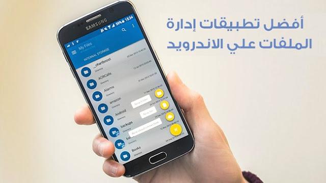افضل 5 تطبيقات لادارة الملفات علي هواتف الاندرويد