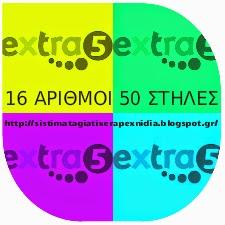ΣΥΣΤΗΜΑ ΓΙΑ EXTRA 5: 16 ΑΡΙΘΜΟΙ 55,95%4αρι! &100%3άρια