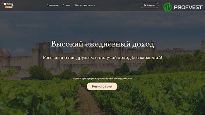 Вебинар, итоги лотереи и баунти-задание Wine Systems