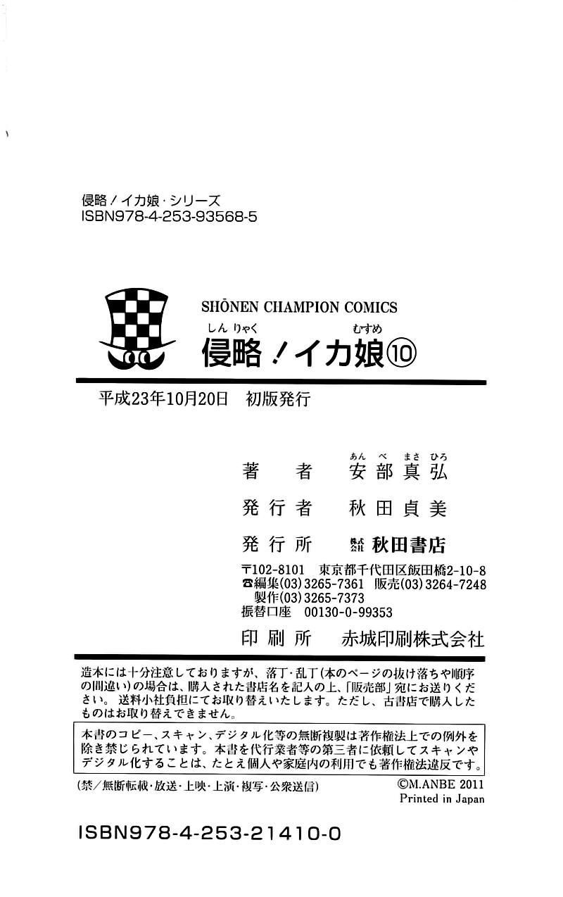 Shinryaku! Ika Musume Chap 190 - Truyen.Chap.VN