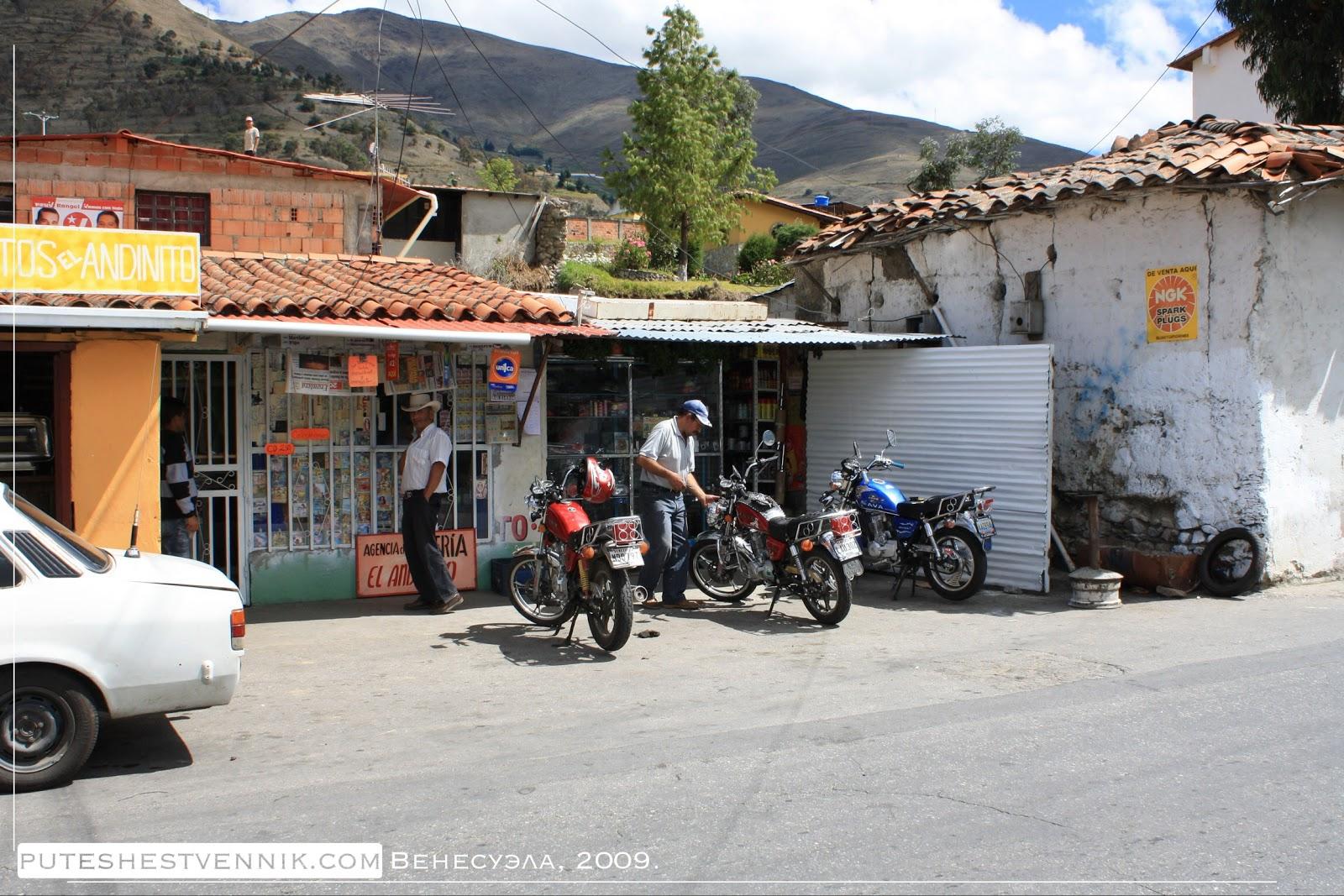 Магазин у дороги в Венесуэле