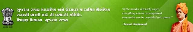 GSERB Recruitment gserb.org Bharti Apply Online Form