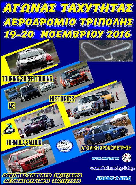 Με 81 συμμετοχές ο αγώνας ταχύτητας στο Στρατιωτικό Αεροδρόμιο της Τρίπολης στις 19 - 20 Νοεμβρίου