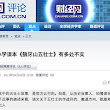 Supreme People's Court Website Explains Why Courts Found Author Guilty of Defaming Dead Heroes