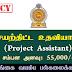செயற்திட்ட உதவியாளர் (Project Assistant) - இலங்கை வயம்ப பல்கலைக்கழகம்.