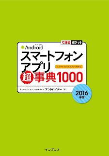 できるポケット Androidスマートフォンアプリ超事典1000