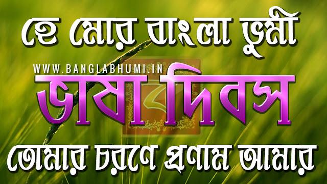 21 february vasa dibos bengali free wallpapers free download