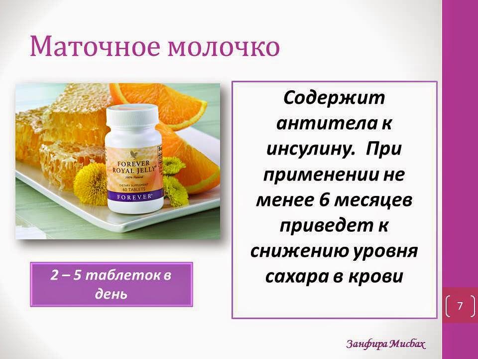 Рецепты с алоэ и сахарный диабет