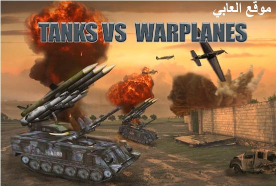 تحميل لعبة حرب 6 اكتوبر برابط مباشر للكمبيوتر و الموبايل Download October War Game